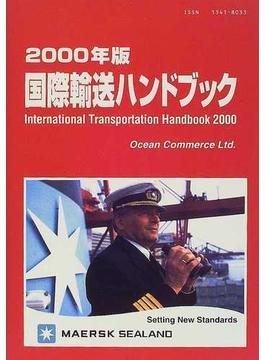 国際輸送ハンドブック 2000年版