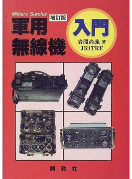 軍用無線機入門 増訂版