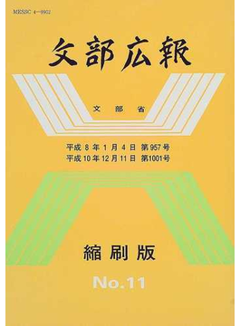 文部広報縮刷版 No.11 平成8年1月4日第957号平成10年12月11日第1001号