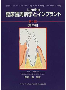 Lindhe臨床歯周病学とインプラント 第3版 臨床編