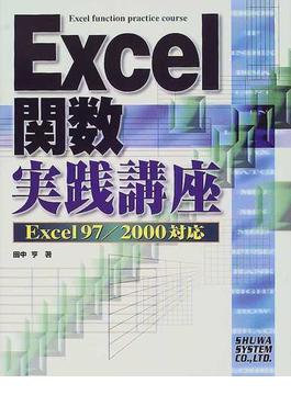 Excel関数実践講座