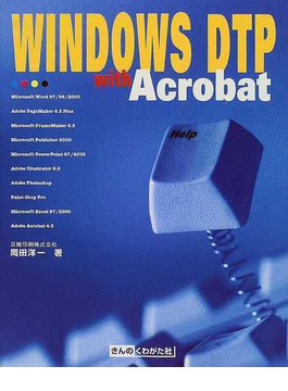 Windows DTP with Acrobat New standard Y2K edition
