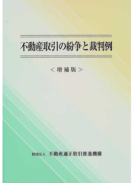 不動産取引の紛争と裁判例 増補版