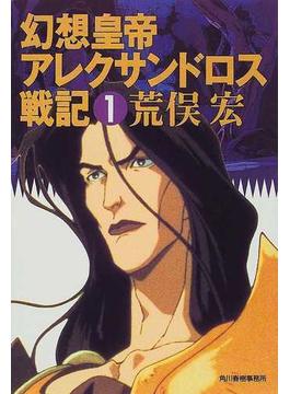 幻想皇帝 アレクサンドロス戦記 1(ハルキ文庫)