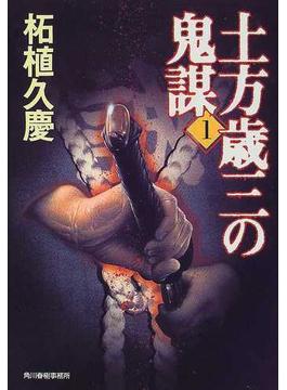 土方歳三の鬼謀 1(ハルキ文庫)