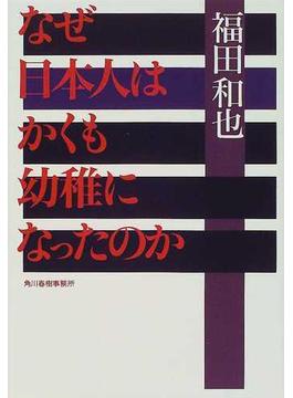 なぜ日本人はかくも幼稚になったのか(ハルキ文庫)