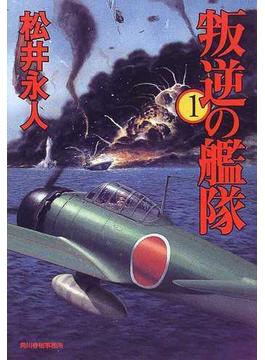 叛逆の艦隊 1(ハルキ文庫)