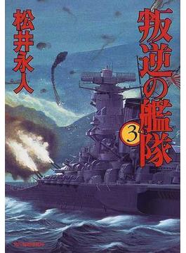 叛逆の艦隊 3(ハルキ文庫)