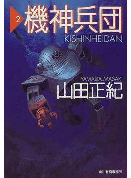 機神兵団 2(ハルキ文庫)