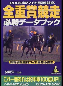 全重賞競走必勝データブック 2000年ワイド馬券対応