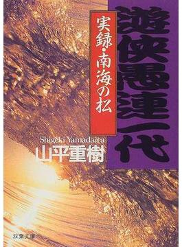 遊俠愚連一代 実録・南海の松(双葉文庫)