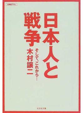日本人と戦争 そして、これから…(光文社文庫)