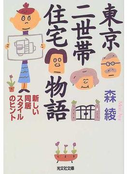 東京二世帯住宅物語 新しい同居スタイルのヒント(光文社文庫)