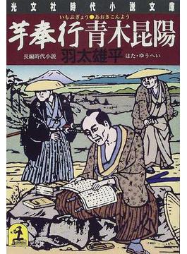 芋奉行青木昆陽(光文社文庫)