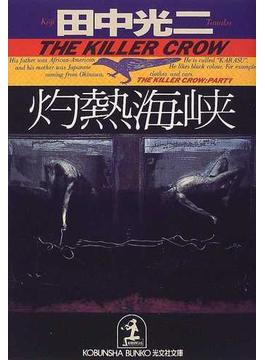 灼熱海峡(光文社文庫)