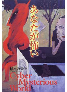 あなたが怖い Cyber mysterious world
