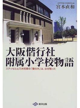 大阪偕行社附属小学校物語 ステッセルと乃木将軍の「棗の木」は、なぜ残った