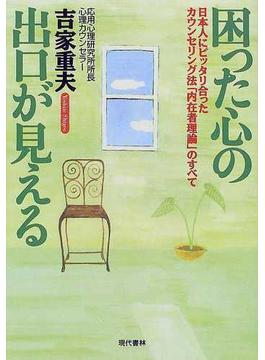 困った心の出口が見える 日本人にピッタリ合ったカウンセリング法「内在者理論」のすべて