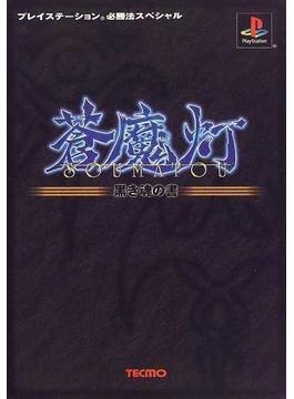 蒼魔灯黒き魂の書