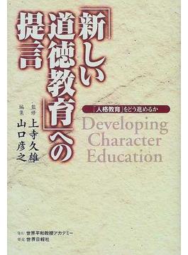 「新しい道徳教育」への提言 「人格教育」をどう進めるか