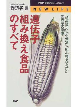 遺伝子組み換え食品のすべて 「組み換え」「不分別」「組み換えでない」の表示の意味