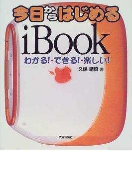 今日からはじめるiBook わかる!・できる!・楽しい!