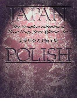 大聖年公式美術全集 国際ショパン年記念 ポーランドと日本現代美術の響き