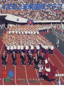 くまもと未来国体グラフ 第54回国民体育大会 1999