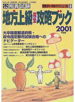 地方上級完全攻略ブック 2001年度版