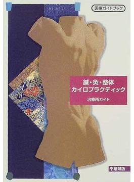 鍼・灸・整体・カイロプラクティック治療所ガイド 医療ガイドブック 千葉県版