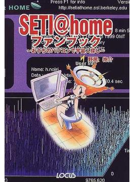 SETI@homeファンブック おうちのパソコンで宇宙人探し