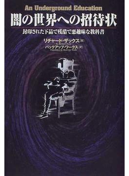 闇の世界への招待状 封印された下品で残酷で悪趣味な教科書