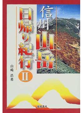 信州山岳日帰り紀行 2