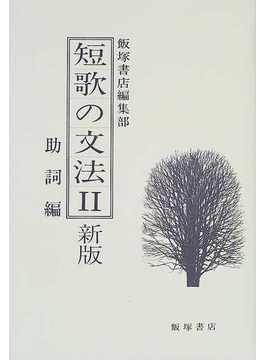 短歌の文法 新版 2 助詞編