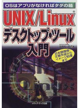 UNIX/Linuxデスクトップ・ツール入門 OSはアプリがなければタダの箱 日本語環境・文書作成からイメージ処理まで