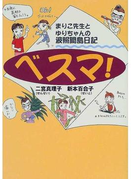 ベスマ! まりこ先生とゆりちゃんの波照間島日記