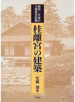 桂離宮の建築 昭和・平成の大修復全記録