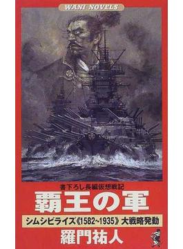 覇王の軍 《シムシビライズ1582〜1935》大戦略発動(ワニの本)