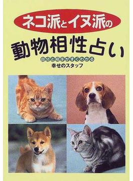 ネコ派とイヌ派の動物相性占い 自分と相手がすぐわかる