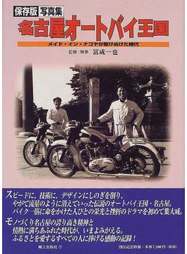 名古屋オートバイ王国 メイド・イン・ナゴヤが駆けぬけた時代 保存版写真集