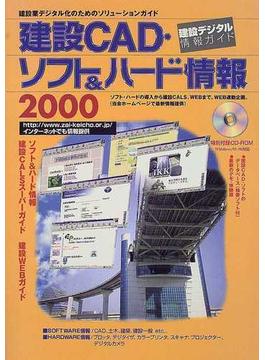 建設CAD・ソフト&ハード情報 2000