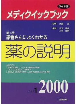 メディクイックブック ワイド版 2000年版第1部 患者さんによくわかる薬の説明