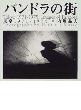 パンドラの街 東京1971−1975