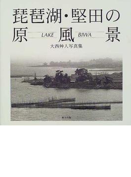 琵琶湖・堅田の原風景 大西艸人写真集