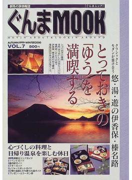 ぐんまMOOK 群馬の旅情報誌 Vol.7(Autumn1999−Winter2000)