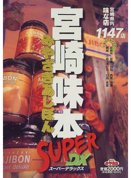 宮崎味本スーパーデラックス 味な店1147店