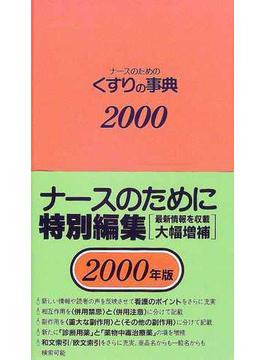 ナースのためのくすりの事典 2000