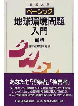 ベーシック/地球環境問題入門 3版(日経文庫)