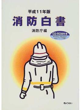 消防白書 平成11年版
