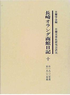 長崎オランダ商館日記 10 自一八二二年度至一八二三年度